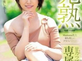 【蜗牛扑克】JUY-995甘乃椿10月出道 甘乃つばき真有五十岁吗