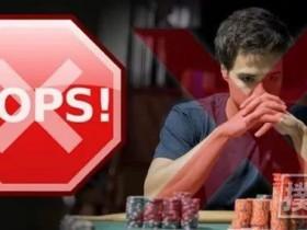 【蜗牛扑克】打错牌分两种,你犯的是哪种错?