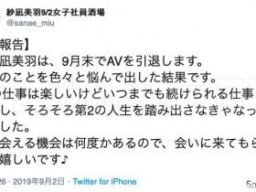 【蜗牛扑克】要展开新人生…AKB48出身的她不玩了!