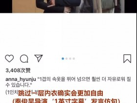 【蜗牛扑克】韩国女主播公开无内衣录制?