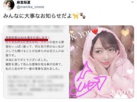 【蜗牛扑克】10月结束摄影工作!麻里梨夏引退!