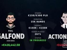 【蜗牛扑克】Galfond喜提41万欧元 将对手两次打出GOOD GAME!