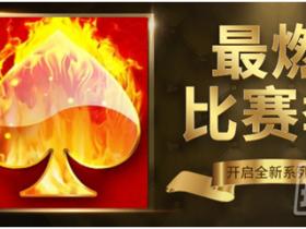 【蜗牛扑克】全新赛事 钜惠五月 开启最燃比赛季!