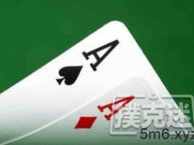【蜗牛扑克】为什么拿到好牌时要连着过牌两次?
