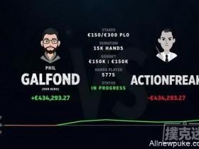 【蜗牛扑克】Galfond & ActionFreak挑战赛:Galfond赢得超过€40W