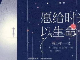 【蜗牛扑克】star413篇 愿给时光以生命(下)
