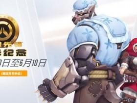 【蜗牛电竞】《守望先锋》2020周年庆典开启 6月前免费试玩