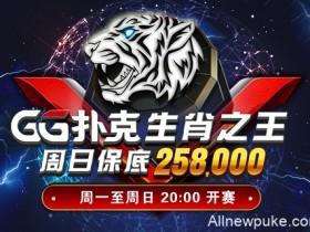 【蜗牛扑克】GG扑克生肖之王周日保底赛258000