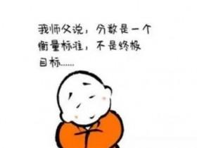 【蜗牛扑克】考试后,生气和伤心总是难免的