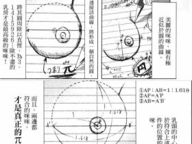 【蜗牛扑克】日本欧派函数对抗大赛 用数学分析女人性感美胸