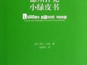 【蜗牛扑克】读书学德扑 | 《小绿皮书》之翻牌后打法!