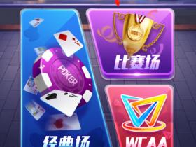 【蜗牛扑克】《德州扑克大师》奖励再升级,Iphone、Ipad免费取!
