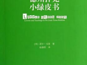 【蜗牛扑克】读书学德扑 | 《小绿皮书》之转牌的打法!