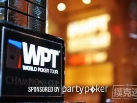 【蜗牛扑克】WPT和Partypoker再联手,新赛事保底1亿美元