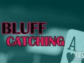 【蜗牛扑克】找出最好的抓诈牌
