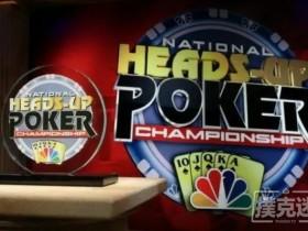 【蜗牛扑克】历史新闻回顾不该被遗忘的经典 — NBC全国单挑锦标赛