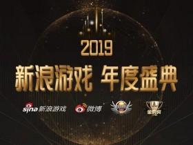 【蜗牛电竞】新浪游戏2019年度盛典落下帷幕 获奖名单公布