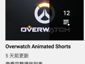 【蜗牛电竞】守望先锋官方youtube列表更新,新CG?新地图?还是守望2动画?