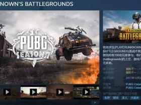 【蜗牛电竞】《绝地求生》Steam免费体验现已开启 半价优惠49元
