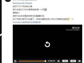 【蜗牛电竞】适度竞技:秘密战队宣布休息一个月