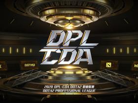 【蜗牛电竞】接踵而来!DPL-CDA S2 赛季 17 日正式开启