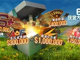 蜗牛扑克六月$ 2,000,000现金大放送!