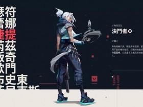 【蜗牛电竞】《Valorant》发售CG和玩法预告公开 中文字幕