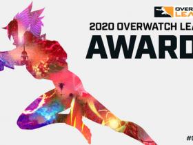 【蜗牛电竞】《守望先锋联赛》2020赛季奖项指南