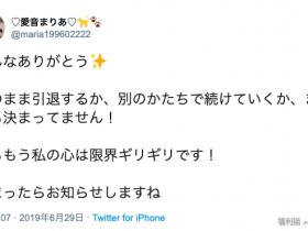 【蜗牛扑克】爱音まりあ(爱音麻里亚)引退倒数!只剩2支作品的拍摄工作!