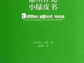 【蜗牛扑克】读书学德州 | 《小绿皮书》之扑克心理学!