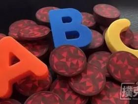【蜗牛扑克】什么是ABC打法,它和紧弱有什么区别