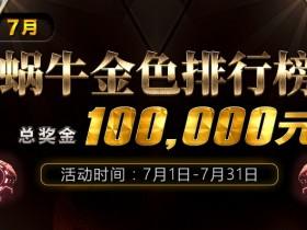蜗牛扑克七月金色排行榜总奖金100000元