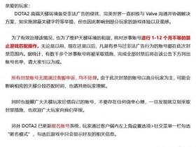 【蜗牛电竞】完美官方重拳出击,广告哥将面临1-12月不等的封禁