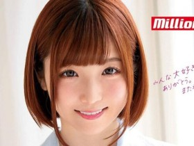【蜗牛扑克】MKMP-324 5年生涯集大成!佐仓绊引退作发表!