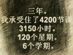 【蜗牛扑克】高考前夕