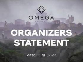 【蜗牛电竞】OMEGA联赛亚洲区曝出假赛:Linger战队被禁赛一年