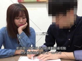 【蜗牛扑克】补档!台湾SWAGGER吴梦梦剧情作品四部!