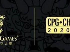 【蜗牛扑克】赛事新闻 | 2020CPG®三亚总决赛酒店于8月4日起开放预订