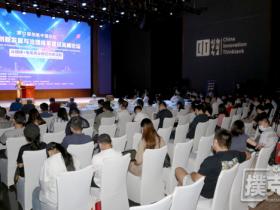 【蜗牛扑克】第十二届创新中国论坛在京圆满成功 棋牌电竞产业联盟正式成立