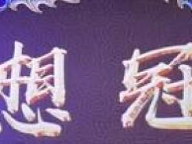 【蜗牛扑克】2020CPG®三亚总决赛|主赛B组1235人中蔡伟以35.8万记分牌率先领跑!