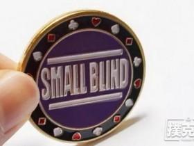 【蜗牛扑克】在德州扑克SB位(小盲位)时怎么打才能不SB?