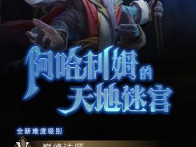 【蜗牛电竞】DOTA2更新:天地迷宫升级 女王加入战斗