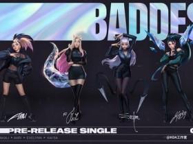 【蜗牛电竞】流行乐团K/DA携最新单曲《THE BADDEST》强势回归