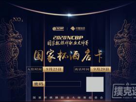 【蜗牛扑克】国家杯横店站酒店卡的使用与福利