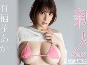 【蜗牛扑克】新一代神乳有栖花あか(有栖花绯)现身!