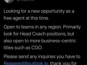 【蜗牛电竞】前C9教练Reapered求职:接受全球offer,考虑教练和商务岗位