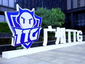 【蜗牛电竞】广州TTG战队亮相 KPL秋季赛广州主场首次开赛