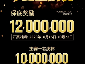 【蜗牛扑克】2020 TPC老虎杯年终总决赛冠军金手链惊艳亮相!
