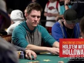 【蜗牛扑克】德州扑克John Beauprez为何放弃他的三条J?