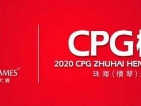 【蜗牛扑克】2020CPG®珠海(横琴)选拔赛详细赛程赛制发布
